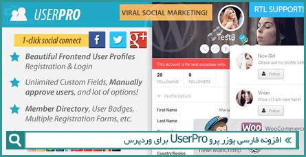 افزونه وردپرس پروفایل کاربران user pro