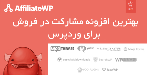 افزونه affiliate wp