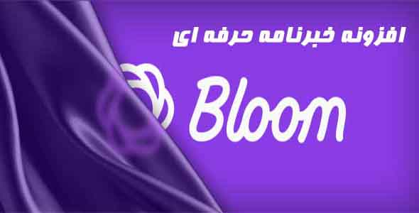 افزونه وردپرس bloom