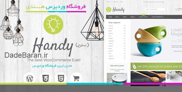 قالب وردپرس فروشگاه صنایع دستی
